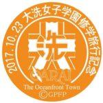 「平成30年度 県立大洗女子学園修学旅行」開催のお知らせ