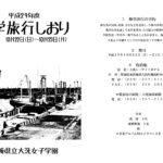 「平成30年度 県立大洗女子学園修学旅行」イベント概要・お申込みについて