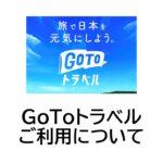 【10/13更新】GoToトラベルご利用について