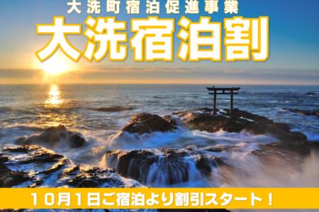【大洗宿泊割のご案内】10/1~12/31ご宿泊対象