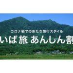 【10/1更新】茨城県民限定「いば旅あんしん割」についてのご案内