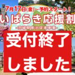 【いばらき応援割】受付終了のお知らせ