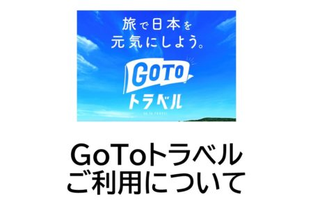 【7/30現在】GoToトラベルについて